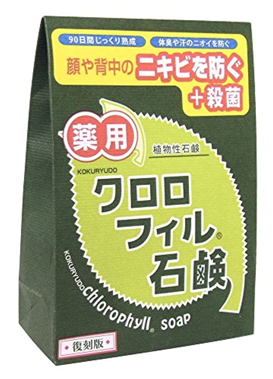 小道具プロテスタント回転させるクロロフィル石鹸 復刻版 85g (医薬部外品)
