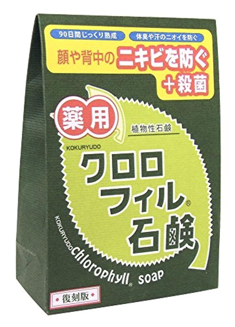 休日入場側溝クロロフィル石鹸 復刻版 85g (医薬部外品)