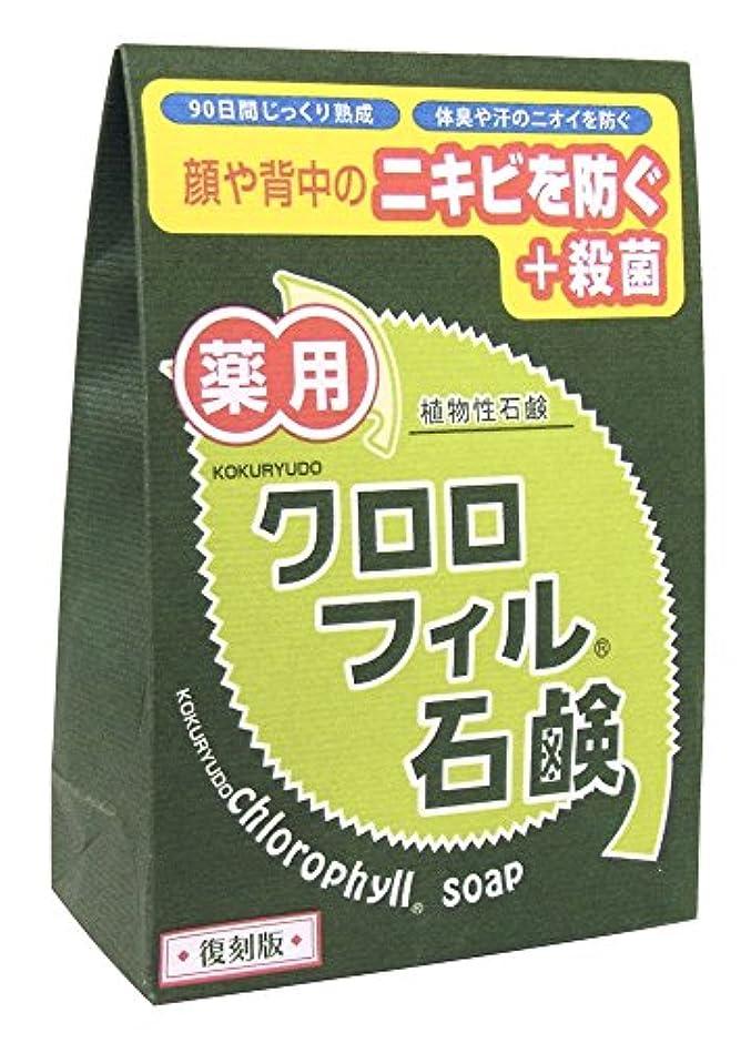 唯物論サンダー消毒するクロロフィル石鹸 復刻版 85g (医薬部外品)
