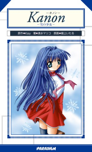 Kanon 雪の少女 (パラダイムノベルス 58) (PARADIGM NOVELS 58)の詳細を見る