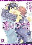 恋のつづき ─  恋のはなし (2) (ディアプラス文庫)