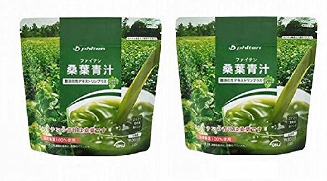 ファイテン 桑葉青汁難消化性デキストリンプラスセット (230g×2& ステンレスボトル 250ml (ブラック)付き)