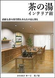 茶の湯インテリア術: 素敵な茶の湯空間を あなたの家に作る