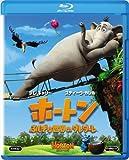 ホートン ふしぎな世界のダレダーレ[Blu-ray/ブルーレイ]