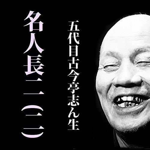 名人長二 (二) (@S32.10.10 ) | 五代目 古今亭志ん生