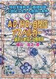 AD/HD・自閉症・アスペルガー―病気の本質と治療教育 (特別支援教育の基礎知識―21世紀に生きる教師の条件)