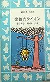 金色のライオン (1981年) (講談社青い鳥文庫)