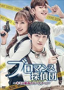 ブロマンス探偵団 ~君は最高のパートナー~ [DVD]
