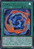 遊戯王 CP20-JP011 化石融合-フォッシル・フュージョン (日本語版 ウルトラレア) コレクションパック 2020