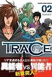TRACE 2 (アース・スターコミックス)