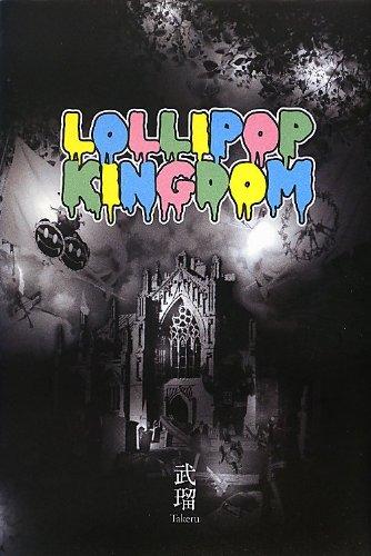 小説Lolipop Kingdomの詳細を見る