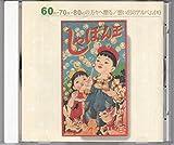 60代~70代~80代の方々へ贈る「想い出のアルバム」(1)