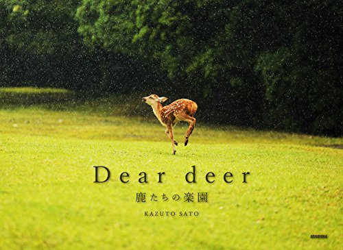 Dear deer 鹿たちの楽園の書影