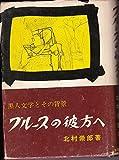 ブルースの彼方へ―黒人文学とその背景 (1969年)