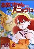 あおいちゃんパニック! 3 (ミッシィコミックス)