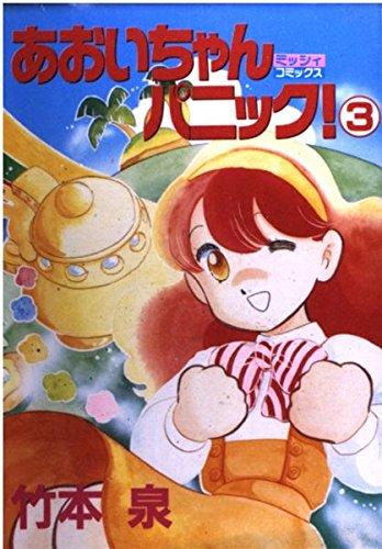 あおいちゃんパニック! 3 (ミッシィコミックス)の詳細を見る
