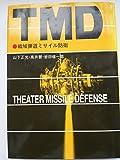TMD 戦域弾道ミサイル防衛