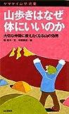 山歩きはなぜ体にいいのか—大切な仲間に教えたくなる山の効用 (ヤマケイ山学選書)