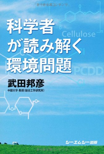 科学者が読み解く環境問題 (CMC books)