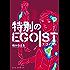 特別のEGOIST(2) (ビッグコミックス)