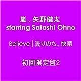 Believe│曇りのち、快晴【初回限定盤2】