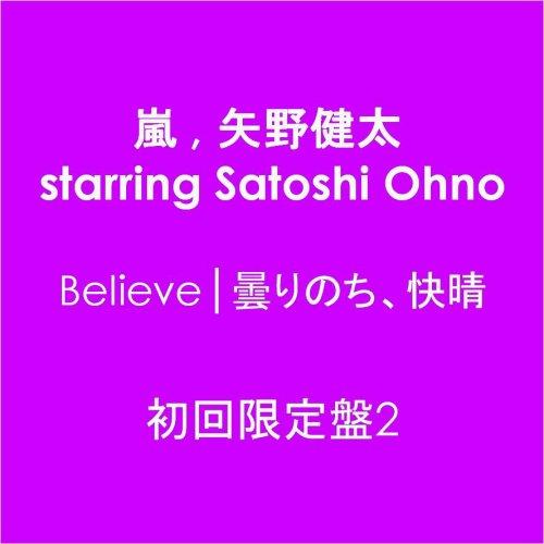 Believe│曇りのち、快晴【初回限定盤2】の詳細を見る