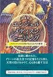 新版 エンジェル・メディスン・ヒーリング———アトランティスの天使が伝える古代の叡智
