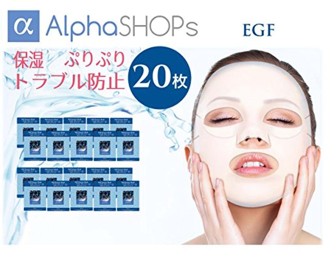 新鮮な軽怒ってフェイスパック フェイスマスクパック EGF ランキング 上位 韓国コスメ 20枚セット