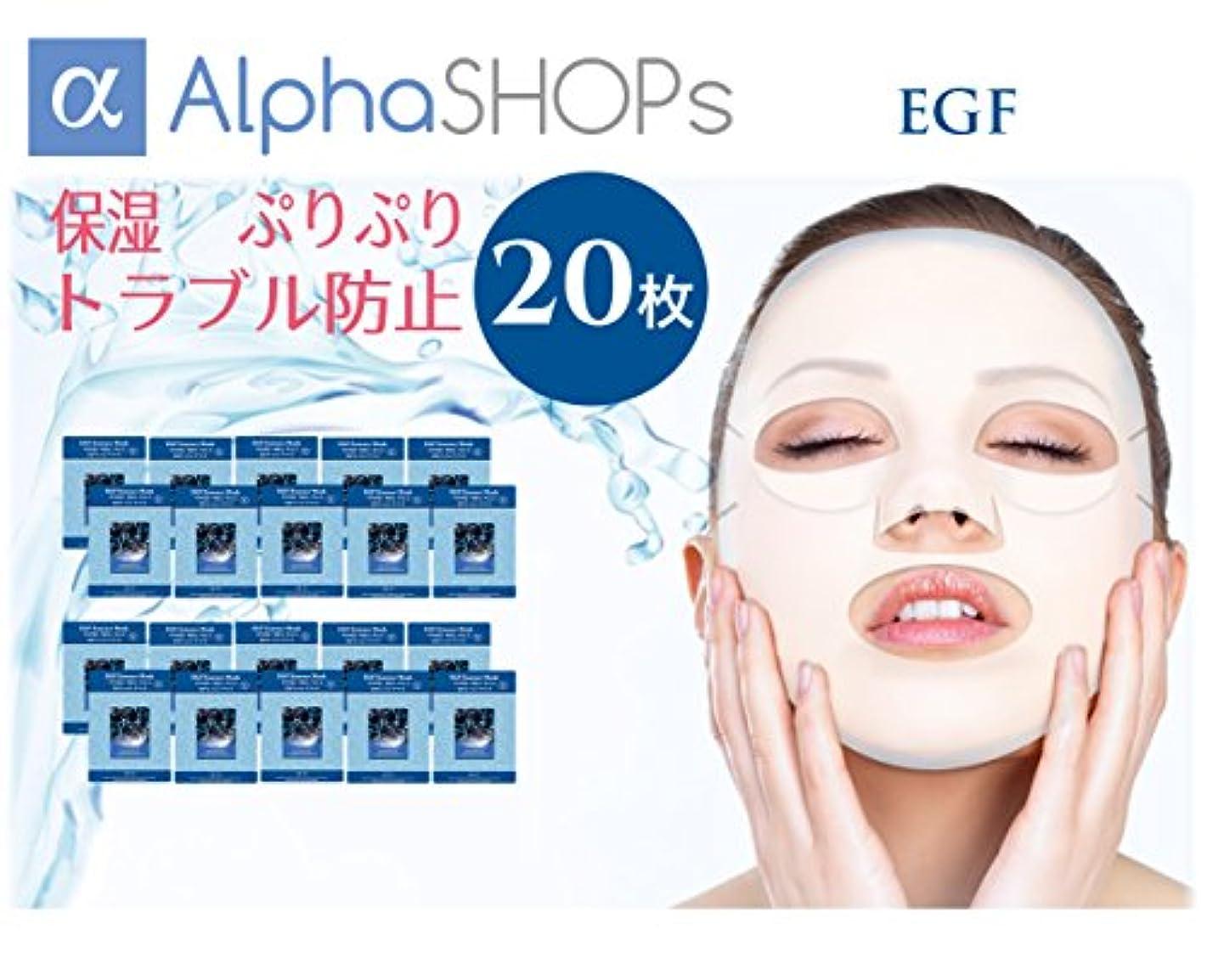 売るクラウン古いフェイスパック フェイスマスクパック EGF ランキング 上位 韓国コスメ 20枚セット