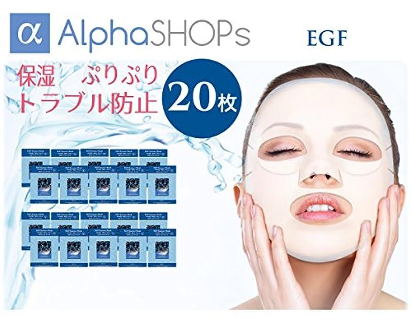 後方貝殻満足させるフェイスパック フェイスマスクパック EGF ランキング 上位 韓国コスメ 20枚セット