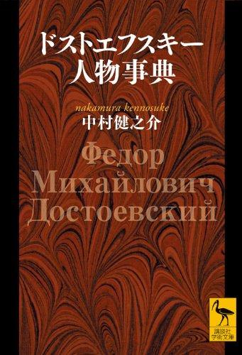 ドストエフスキー人物事典 (講談社学術文庫)の詳細を見る