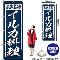 のぼり旗 イルカ料理 YN-2925(三巻縫製 補強済み)