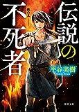 伝説の不死者: 鉄の王 (徳間時代小説文庫)