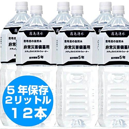 [2CS] 志布志の自然水 非常災害備蓄用 (2L PET×6本)×2箱 (...