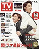 週刊TVガイド(関東版) 2019年 6/7 号 [雑誌]
