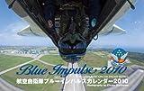 航空自衛隊ブルーインパルスカレンダー 2010