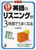 新装版 CD BOOK 英語のリスニングが3時間でうまくなる (アスカカルチャー)