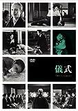 儀式[DVD]