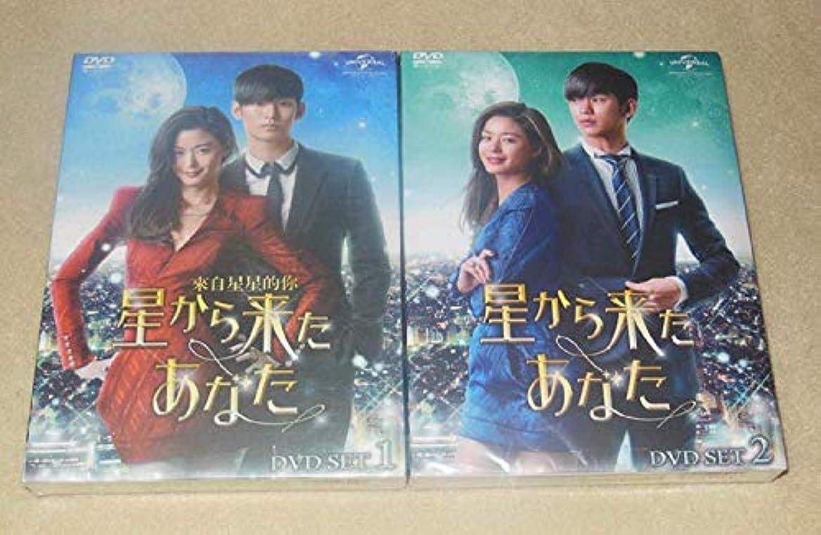 到着する生きている住居韓国ドラマ 星から来たあなた BOX 12枚組 1-21話 日本語吹替