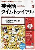 NHKラジオ英会話タイムトライアル 2019年 04 月号 [雑誌]