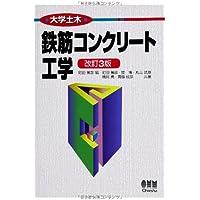 大学土木 鉄筋コンクリート工学(改訂3版)