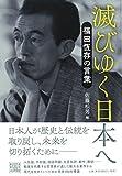 滅びゆく日本へ: 福田恆存の言葉 画像