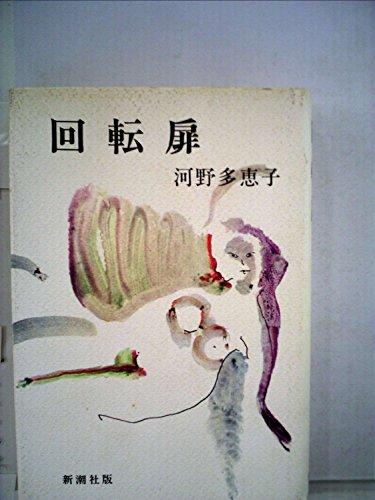 回転扉 (1970年) / 河野 多恵子