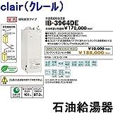CHOFU (長府製作所 ) 石油給湯器 IB-3964DE IR-20 【カンタンリモコン付】 給湯専用水道直圧