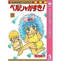 ペルシャがすき! 5 (マーガレットコミックスDIGITAL)