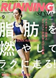プーマ ランニング Running Style(ランニング・スタイル) 2017年 09月号