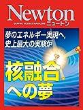 Newton 核融合への夢: 夢のエネルギー実現へ,史上最大の実験炉