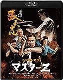 イップ・マン外伝 マスターZ [Blu-ray]