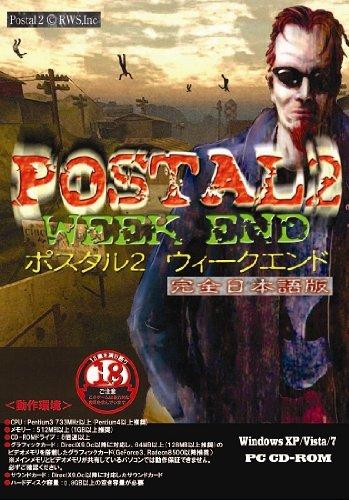 ポスタル2 ウィークエンド 完全日本語版
