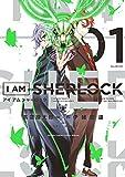 I AM SHERLOCK 1 (ゲッサン少年サンデーコミックス)